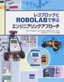 レゴブロックとROBOLABで学ぶエンジニアリングアプローチ