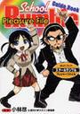 小林 尽・週刊少年マガジン編集部監修: Guide Book School Rumble Pleasure File