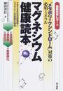 マグネシウム健康読本