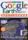 Google Earth完全ガイド