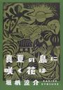 オンライン書店ビーケーワン:真夏の島に咲く花は