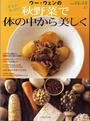 ウー・ウェンの秋野菜で体の中から美しく