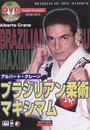 ブラジリアン柔術マキシマム