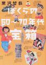 オンライン書店ビーケーワン:ぼくらの60-70年代宝箱