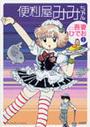 オンライン書店ビーケーワン:便利屋みみちゃん 1