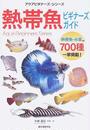 熱帯魚ビギナーズガイド