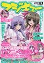 マジキュー vol.31 2006/11