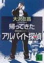 オンライン書店ビーケーワン:帰ってきたアルバイト探偵(アイ)