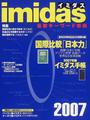 オンライン書店ビーケーワン:イミダス 2007