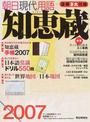 オンライン書店ビーケーワン:知恵蔵 2007