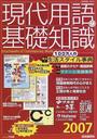 オンライン書店ビーケーワン:現代用語の基礎知識 2007