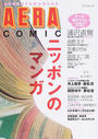アエラ ムック: ニッポンのマンガ