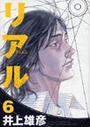 井上/雄彦∥著: リアル 6