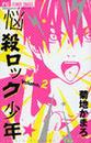 オンライン書店ビーケーワン:悩殺ロック少年 2