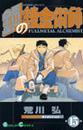 オンライン書店ビーケーワン:鋼の錬金術師 15