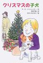 オンライン書店ビーケーワン:クリスマスの子犬