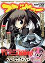 マジキュー vol.32 2006/12