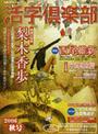 活字倶楽部 2006秋号