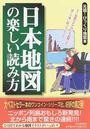 日本地図の楽しい読み方