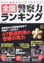 寺沢/有∥編著: 全国警察力ランキング