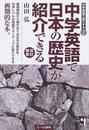 中学英語で日本の歴史が紹介できる