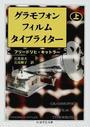 オンライン書店ビーケーワン:グラモフォン・フィルム・タイプライター 上