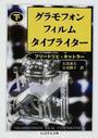 オンライン書店ビーケーワン:グラモフォン・フィルム・タイプライター 下