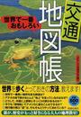 オンライン書店ビーケーワン:世界で一番おもしろい〈交通〉地図帳