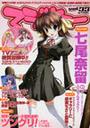 : マジキュー vol.33 2007/1