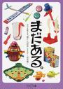 オンライン書店ビーケーワン:まだある。 玩具編