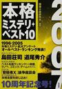 オンライン書店ビーケーワン:本格ミステリ・ベスト10 2007