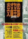 オンライン書店ビーケーワン:おすすめ文庫王国 2006年度版