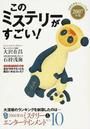 オンライン書店ビーケーワン:このミステリーがすごい! 2007年版