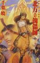 千葉/暁∥著: 北方の傀儡師