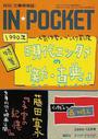 オンライン書店ビーケーワン:In・pocket 2006年12月号