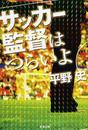 平野史: サッカー監督はつらいよ