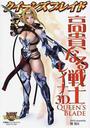 オンライン書店ビーケーワン:クイーンズブレイド高貴なる戦士レイナ3D