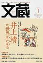 オンライン書店ビーケーワン:文蔵 2007JANUARY