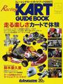 レーシングカートガイドブック