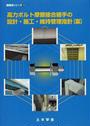 高力ボルト摩擦接合継手の設計・施工・維持管理指針〈案〉