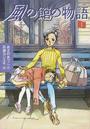 オンライン書店ビーケーワン: 風の館の物語 1