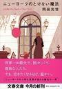 書籍と電子書籍のハイブリッド書店【honto】で買える「ニューヨークのとけない魔法」の画像です。価格は682円になります。