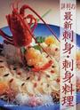 評判の最新刺身・刺身料理
