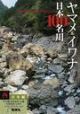 ヤマメ&イワナの日本100名川