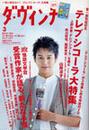 ダ・ヴィンチ 2007年3月号 特別付録『別ダ』Vol.7