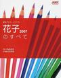 オンライン書店ビーケーワン:花子2007のすべて