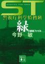 オンライン書店ビーケーワン:緑の調査ファイル