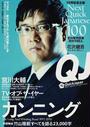 オンライン書店ビーケーワン:クイック・ジャパン Vol.70