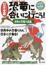 オンライン書店ビーケーワン:日本全国恐竜に会いに行こう