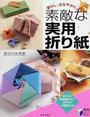 素敵な実用折り紙